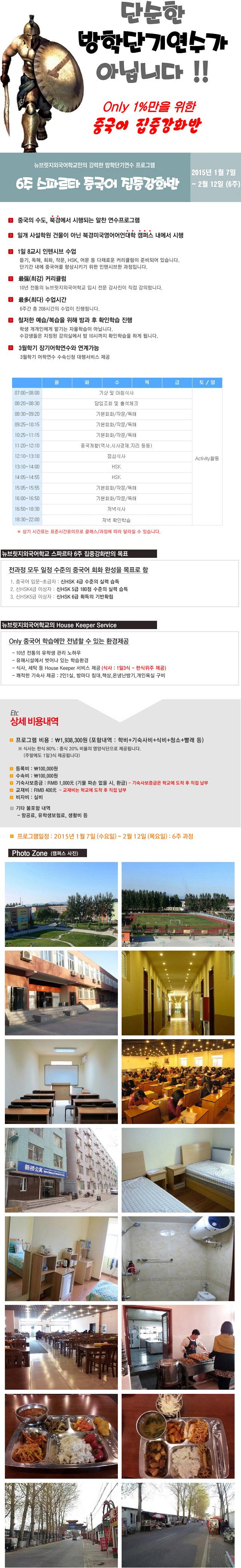 2014년북경뉴브릿지외국어학교겨울방학단기연수.jpg