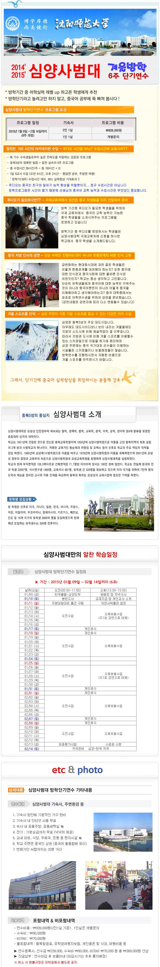 심양사범대학 2014년 겨울방학단기연수1.jpg