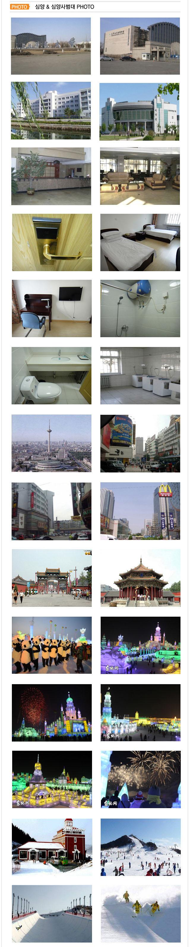심양사범대학 2014년 겨울방학단기연수2.jpg