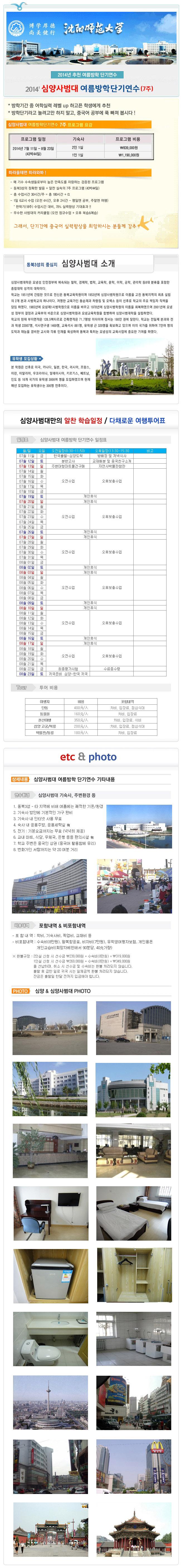 2014년 여름방학 단기연수-심양사범대학.jpg