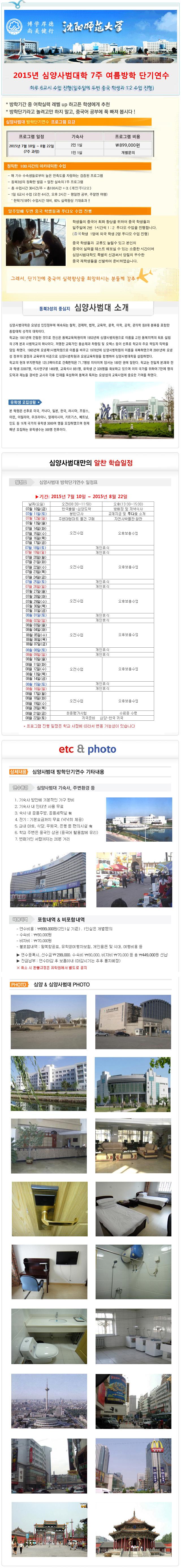 심양사범대학-7주여름방학단기연수.jpg