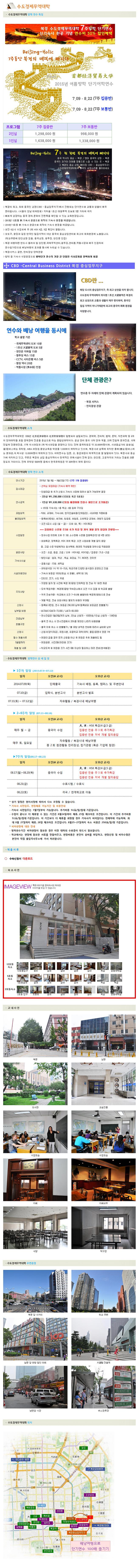 수도경제무역대학-2015년여름방학단기연수.jpg
