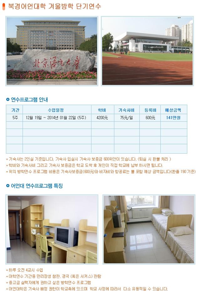 2013년 북경어언대학 겨울방학 단기연수.jpg