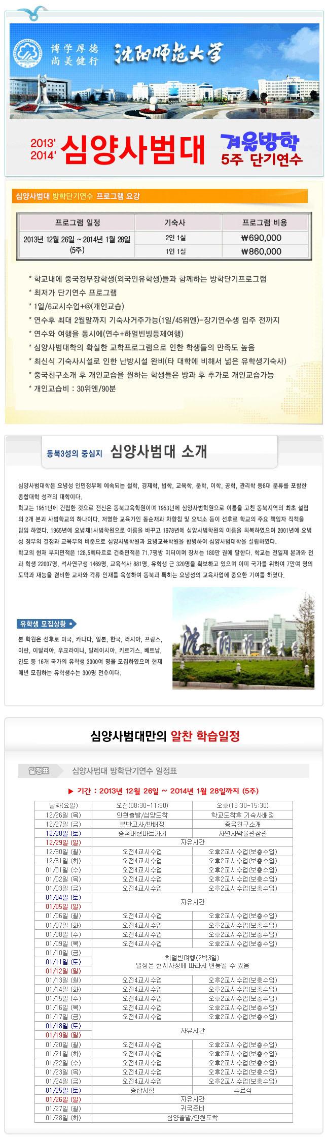2013년 심양사범대학 겨울방학 단기연수-1.jpg