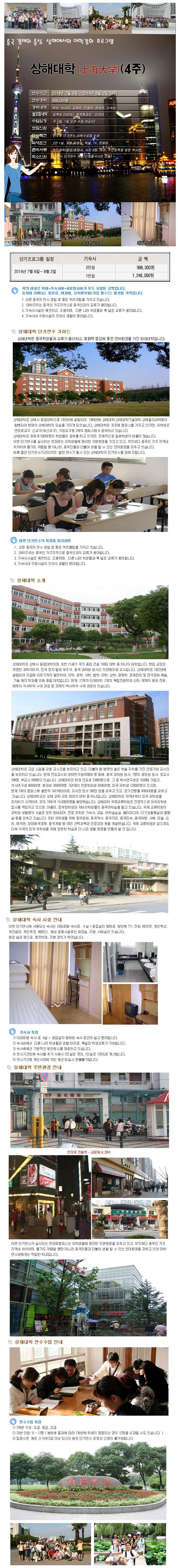 2014년 여름방학 단기연수-상해대학.jpg