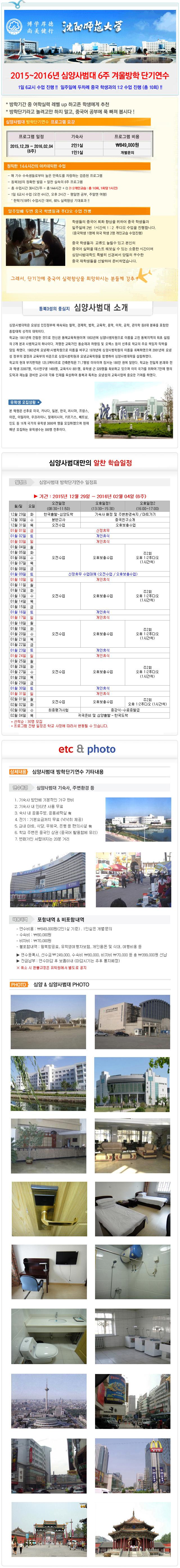 2015년심양사범대학겨울방학단기연수.jpg