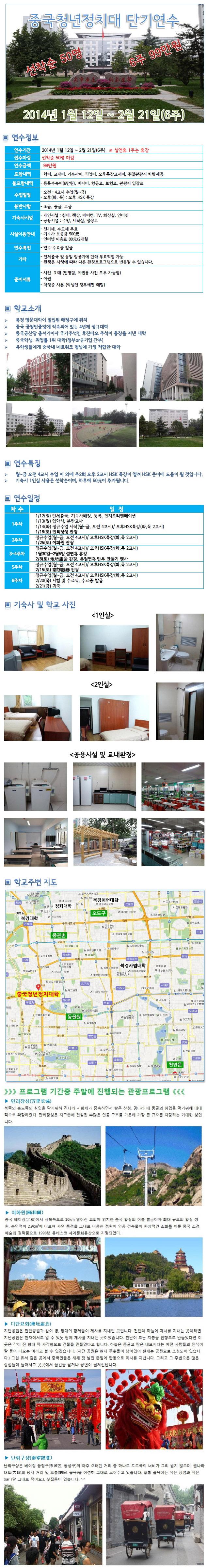 2013년 북경청년정치대학 겨울방학 단기연수1.jpg
